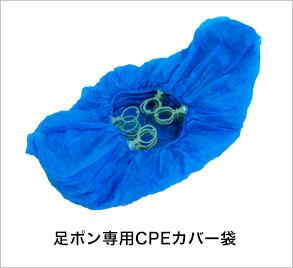 不織布+プラスチックカバー袋