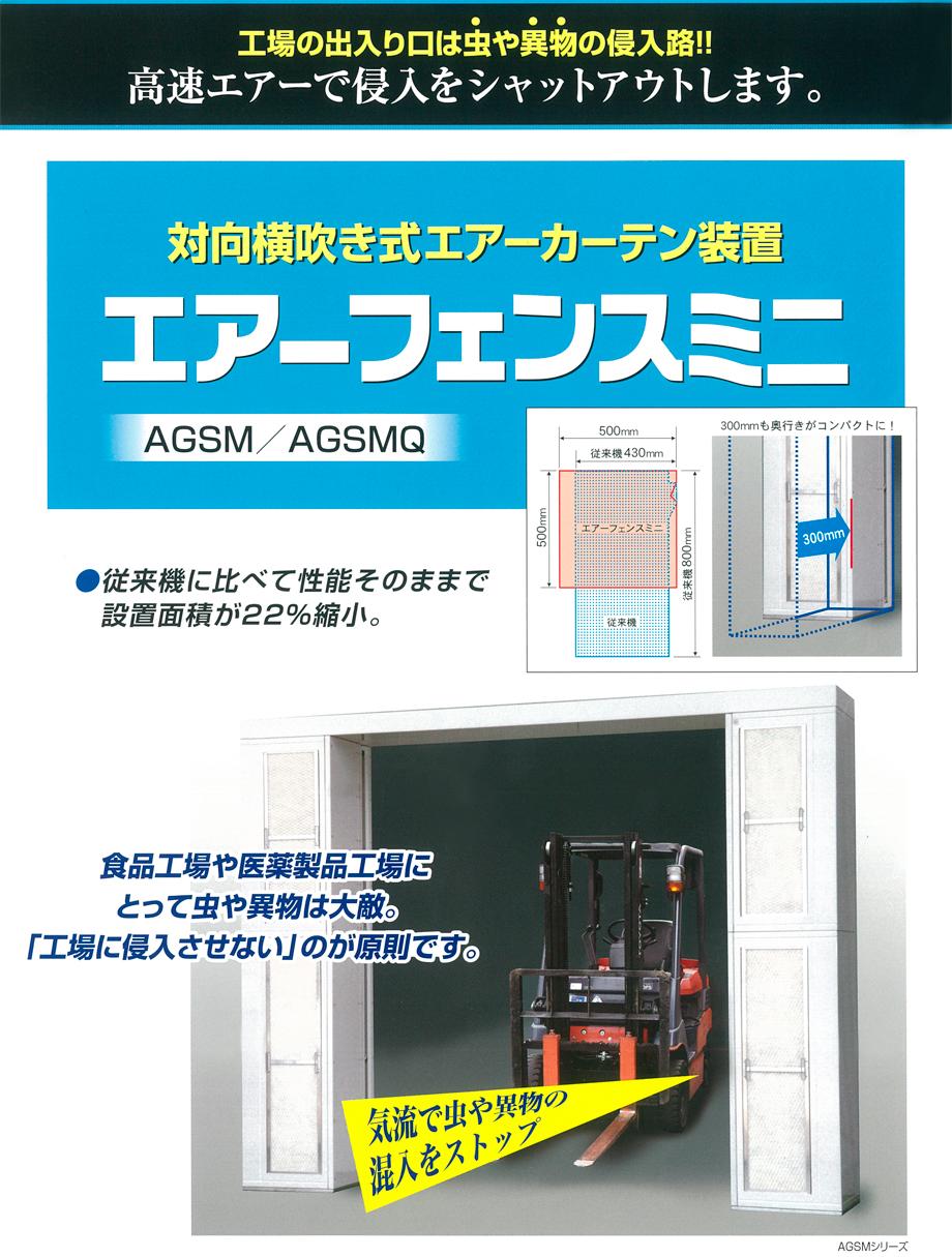 agsm-1