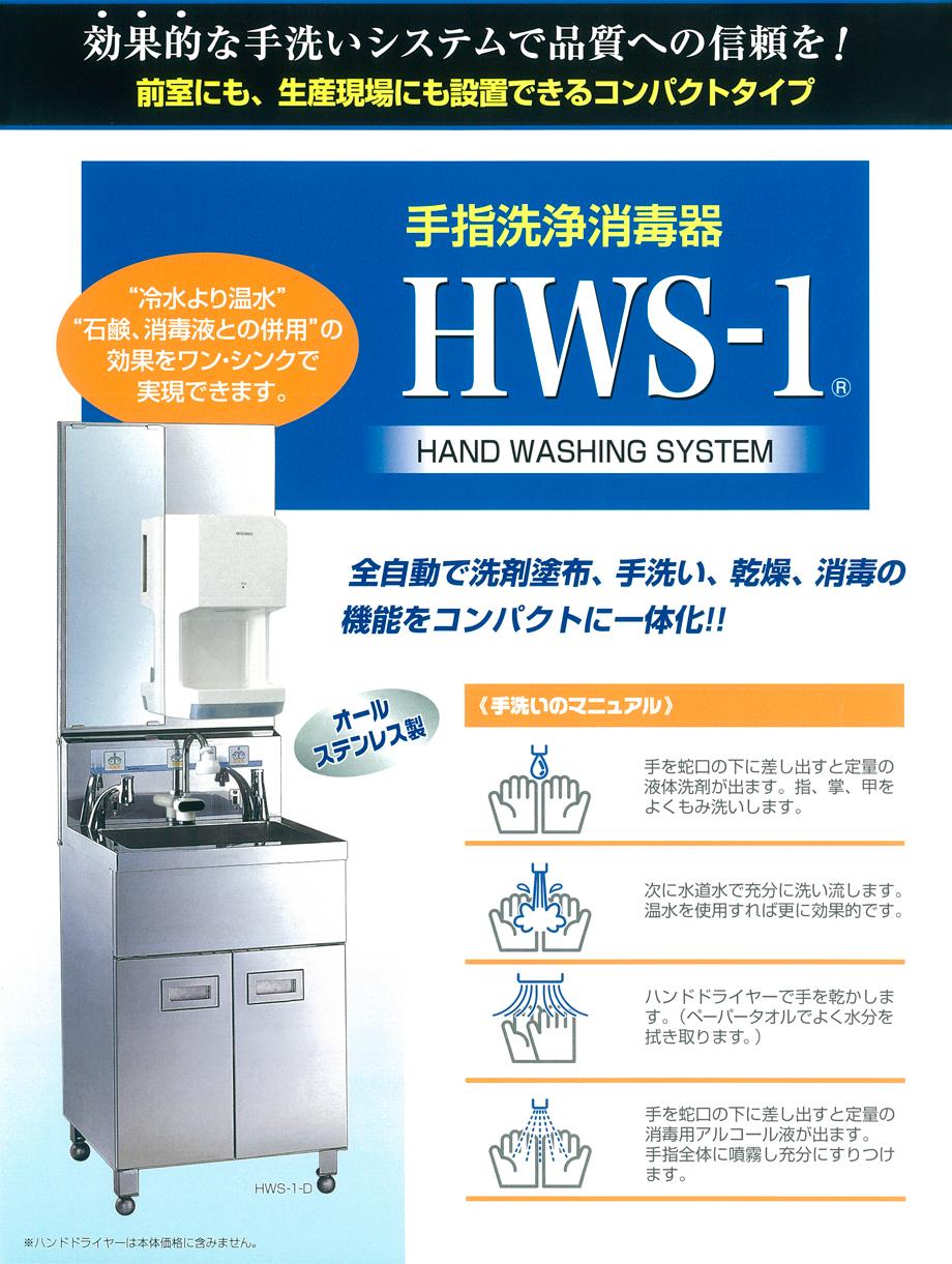 hws-1_1