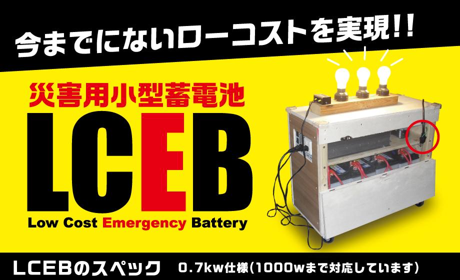 lceb-1